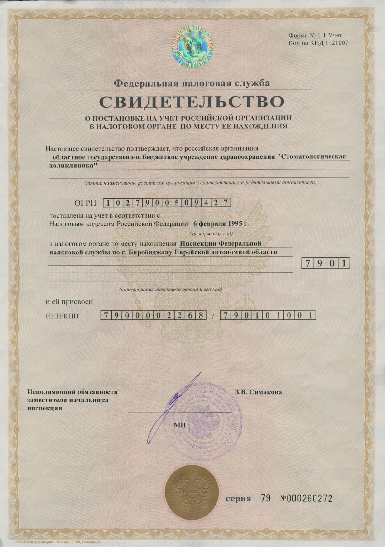 свою дата государственной регистрации предприятия касались даже
